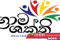 கிராம சக்தி வேலைத்திட்டம்: மத்திய மாகாணத்திற்கான செயற்பாட்டு குழு இன்று கூடுகிறது