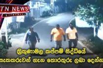 The suspects of the extortion plot in Trinco : ත්රිකුණාමල කප්පම් සිද්ධියේ සැකකරුවන් ගැන තොරතුරු ලබා දෙන්න