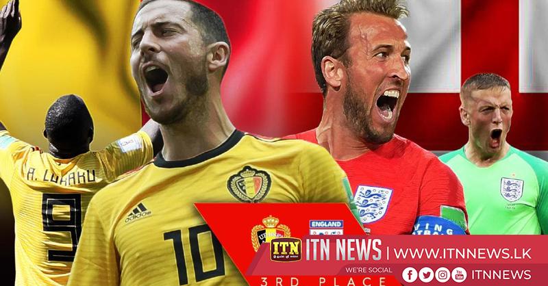 2018 FIFA : එංගලන්තය හා බෙල්ජියම අතර තරගය අද