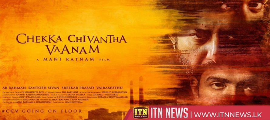 செக்கச் சிவந்த வானம் – Trailer