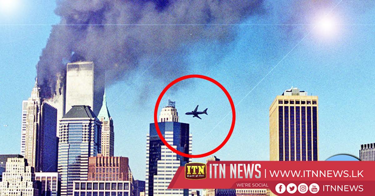 9/11 ප්රහාරයට වසර 17යි..