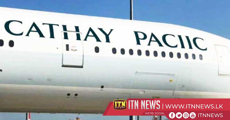 """"""" Cathay Pacific """" නම වරද්දලා වැඩ වරදියිද?"""