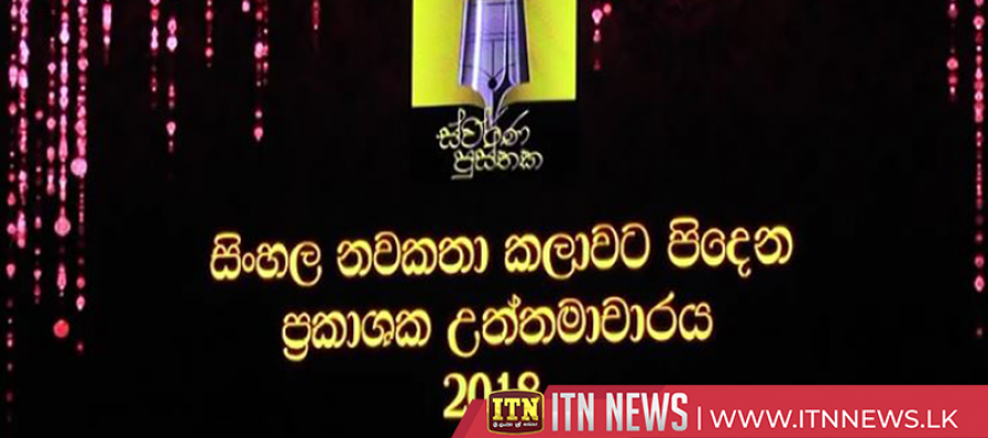 SwarnaPusthaka2018 Awards Ceremony held
