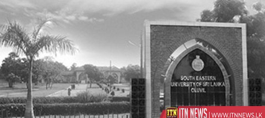 மறு அறிவித்தல் வரை தென் கிழக்கு பல்கலைக்கழகம் மூடப்பட்டுள்ளது