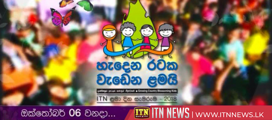 ITN's Children's Day commemoration in a novel way