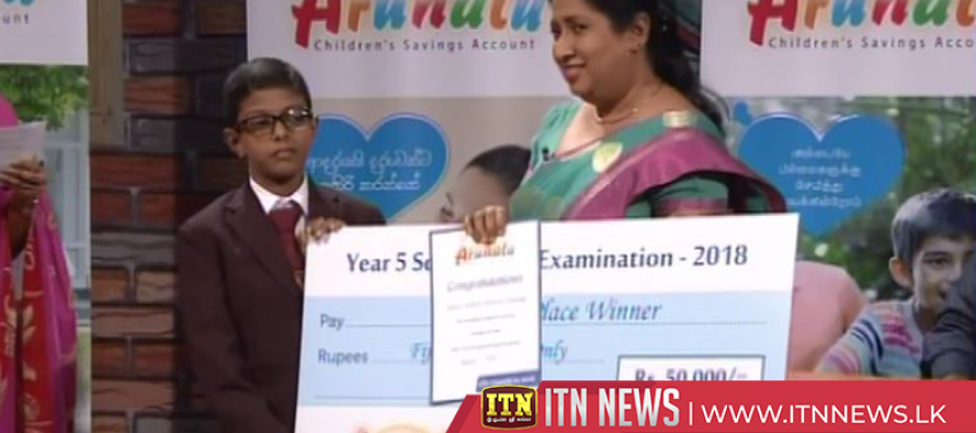 'Nenasa' Scholarship program held at ITN