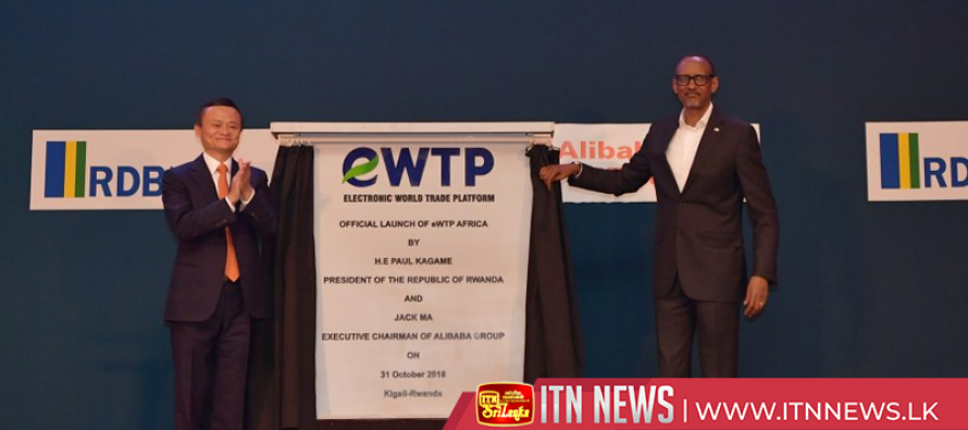 Africa's first electronic trade platform launched in Rwanda