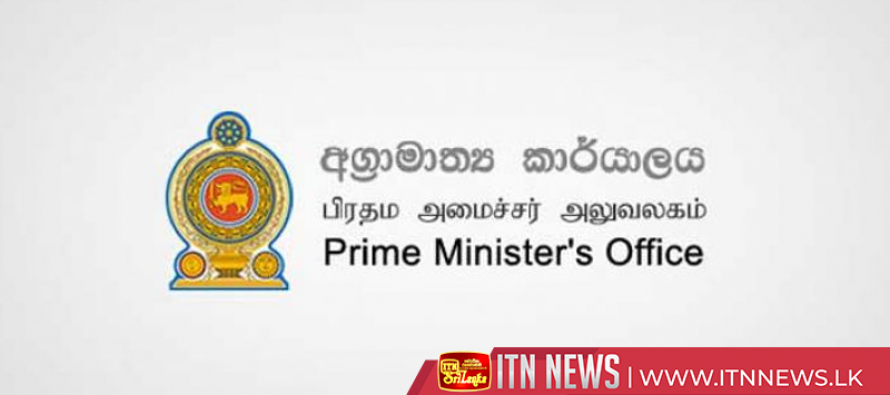 Prime Minister's office announces there is no officer by the name of Sagala Ratnayake