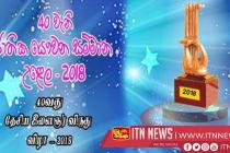 40வது தேசிய இளைஞர் விருது விழா