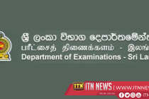 Applications called for AL 2019 Examination