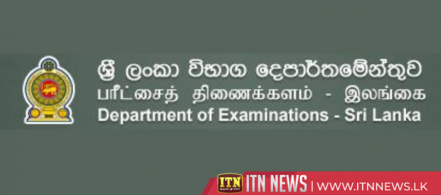 IT examination held under the online system for school examinations is a success