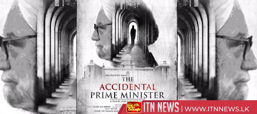 """භාරතයේ """"THE ACCIDENTAL PRIME MINISTER""""ලඟදීම…"""