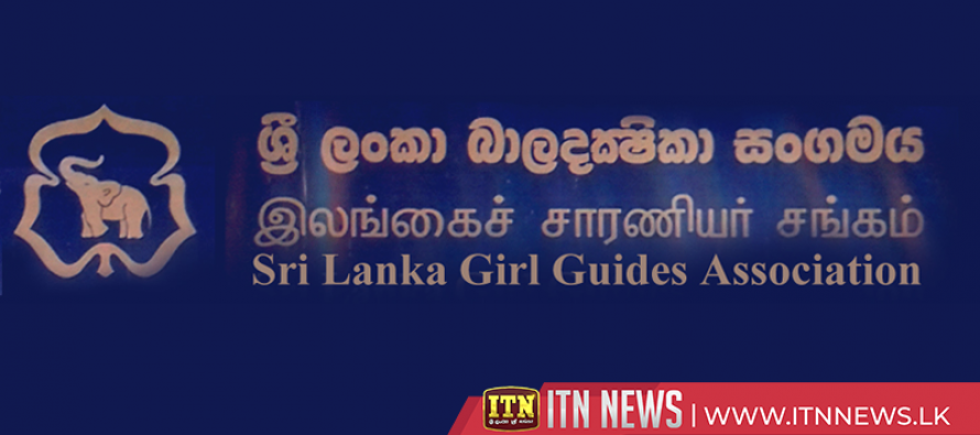 Annual awards ceremony of Girl Guides association held