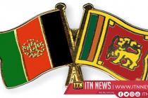 இலங்கை – ஆப்கானிஸ்தான் இடையில் இருதரப்பு வர்த்தக உறவுகளை பலப்படுத்த இணக்கப்பாடு