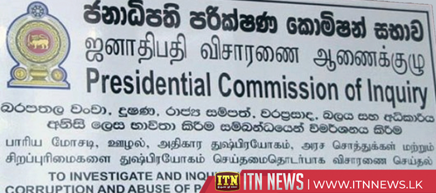 Presidential Investigation Commission opens to media
