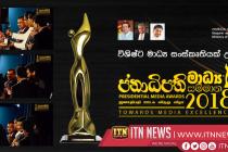 ஜனாதிபதி ஊடக விருது வழங்கும் விழா : ITN ஊடக வலையமைப்புக்கு பல விருதுகள்