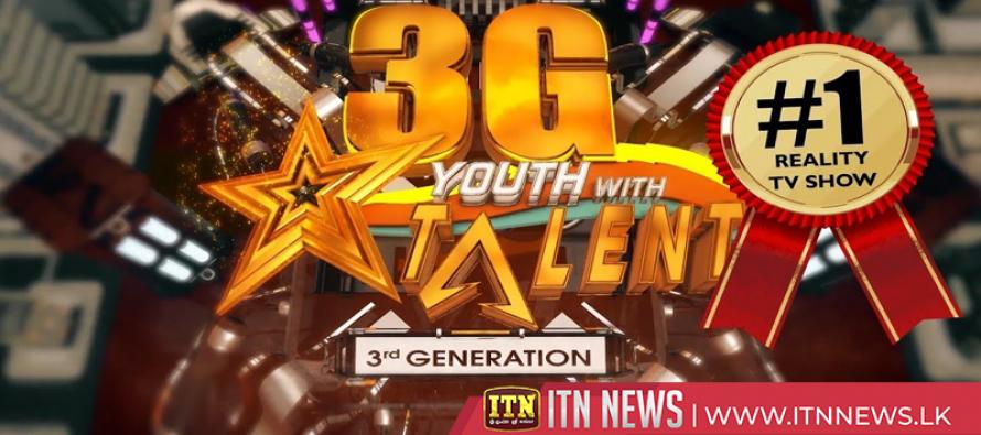YOUTH WITH TALENT இறுதி போட்டி இன்று