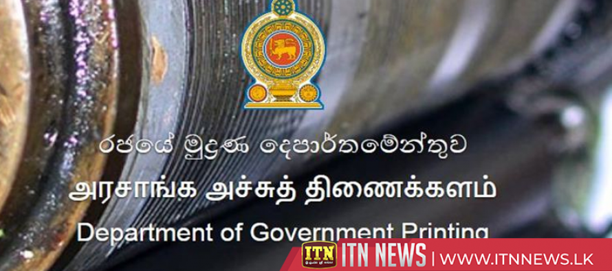 Government Printing Department removed from Defence Ministry