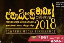 ஜனாதிபதி ஊடக விருது விழா இன்று