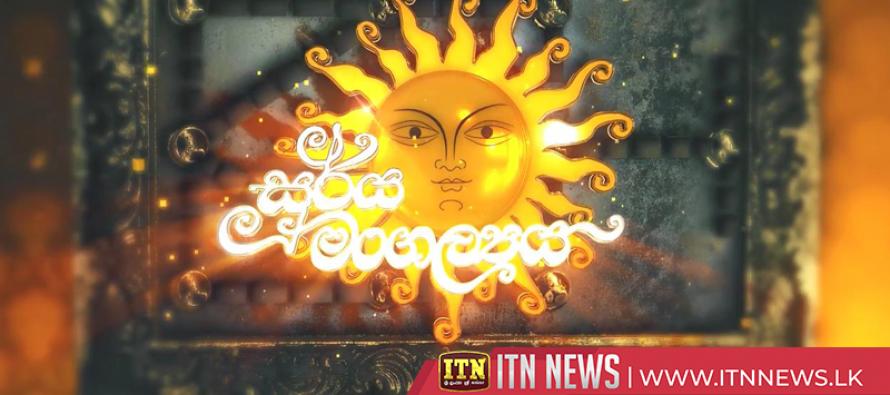 ITN's Soorya Mangallaya in Anamaduwa
