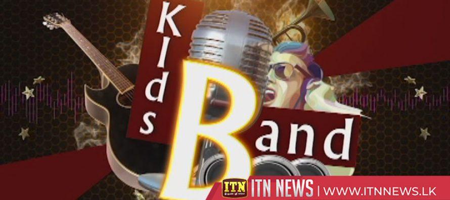 ශ්රී ලංකාවේ රූපවාහිනී රියැලිටි ඉතිහාසයේ ප්රථමවරට ITN Kids Band