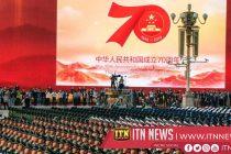 சீன மக்கள் குடியரசு தோற்றுவிக்கப்பட்டதன் 70 வது ஆண்டு விழா இன்று