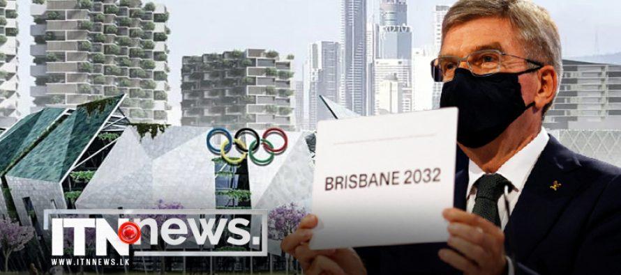 2032 Brisbane Olympics : 2032 ඔලිම්පික් ක්රීඩා උළලේ සත්කාරකත්වය ඕස්ට්රේලියාවට