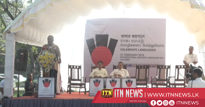 Mother Language Day commemorated