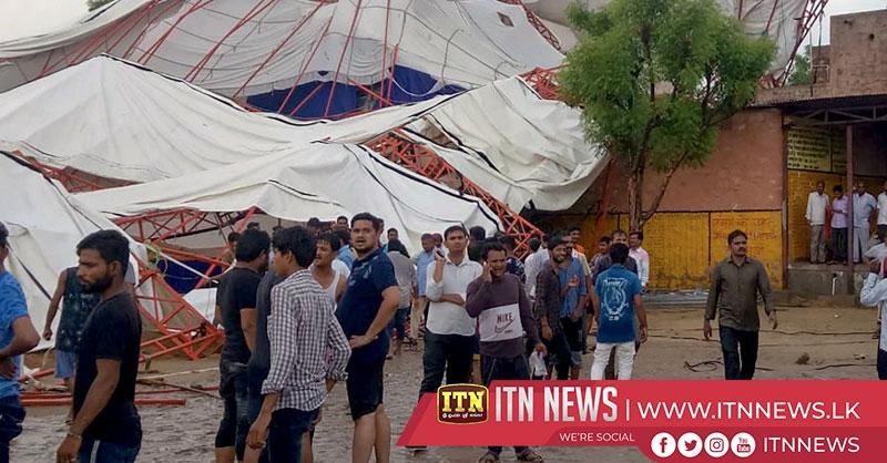 இந்தியாவில் கூடாரம் இடிந்து வீழ்ந்ததில் 17 பேர் பலி