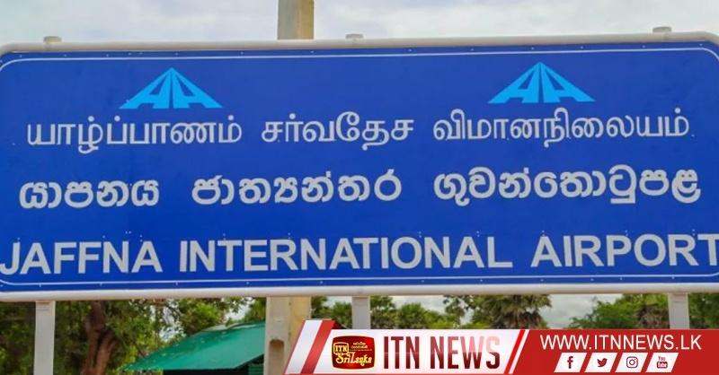 Jaffna International Airport temporarily closed down