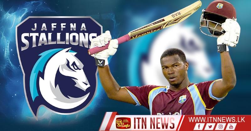 LPL2020 : බටහිර ඉන්දීය කොදෙව් ක්රිඩක ජොන්සන් චාල්ස් Jaffna Stallions කණ්ඩායමට