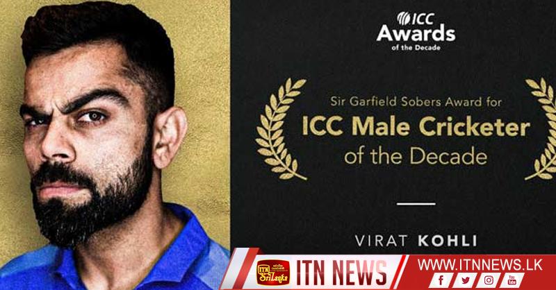கடந்த 10 வருடத்தில் சிறந்த வீரர்கள் : ICC விருதுகள்